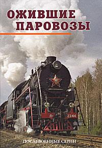 Ожившие паровозы. Послевоенные серии