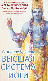 Сознание Кришны - высшая система йоги. А.Ч.Бхактиведанта Свами Прабхупада