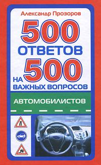 500 ответов на 500 важных вопросов автомобилистов ( 978-17-073423-8, 978-5-226-03753-5 )