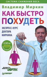 Как быстро похудеть. Экспресс-курс доктора Миркина. Владимир Миркин