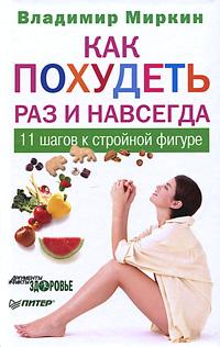 Как похудеть раз и навсегда. 11 шагов к стройной фигуре. Владимир Миркин
