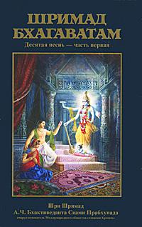 Шримад-Бхагаватам. Песнь десятая. Часть 1