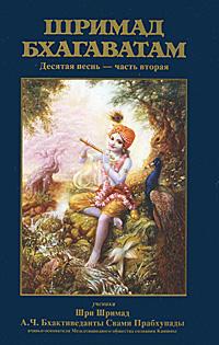 Шримад-Бхагаватам. Песнь десятая. Часть 2. Шри Шримад А. Ч. Бхактиведанта Свами Прабхупада