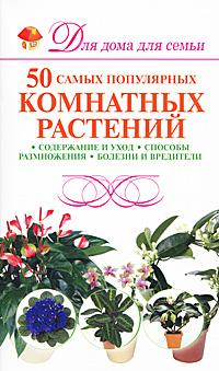 50 самых популярных комнатных растений ( 978-985-16-9359-3 )