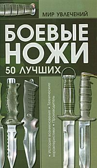 Боевые ножи. 50 лучших ( 978-985-16-9168-1 )