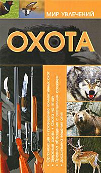 Охота ( 978-985-16-9295-4 )