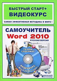 Самоучитель Word 2010 (+ CD-ROM). М. М. Антонов