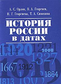 История России в датах. Орлов А.С., Георгиев В.В.