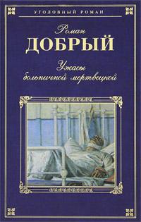 Ужасы больничной мертвецкой