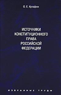 Избранные труды. В 7 томах. Том 2. Источники конституционного права. О. Е. Кутафин