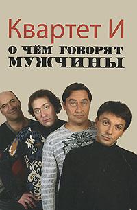 О чем говорят мужчины (обложка с фото Квартета И). Квартет И