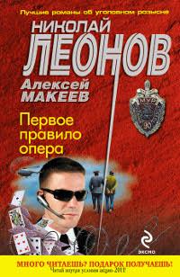 Первое правило опера. Николай Леонов, Алексей Макеев