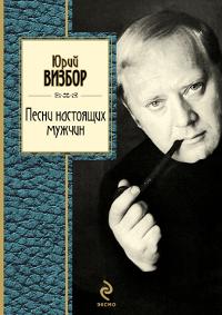 Песни настоящих мужчин. Визбор Юрий Иосифович