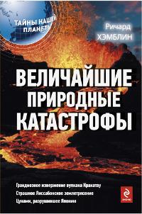 Величайшие природные катастрофы. Ричард Хэмблин