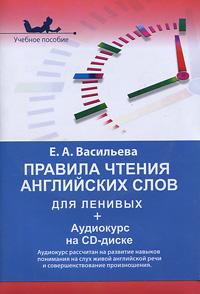 Правила чтения английских слов для ленивых (+ CD-ROM). Е. А. Васильева