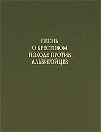 Песнь о крестовом походе против альбигойцев
