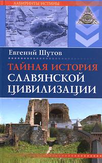 Тайная история славянской цивилизации. Евгений Шутов