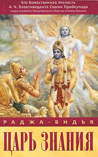 Раджа-видья - царь знания. А. Ч. Бхактиведанта Свами Прабхупада