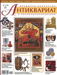 Антиквариат, предметы искусства и коллекционирования, №5(86), май 2011
