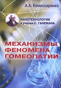Механизмы феномена гомеопатии. Нанотехнологии в учении С. Ганемана