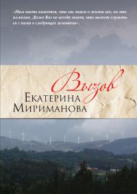 Вызов. Екатерина Мириманова