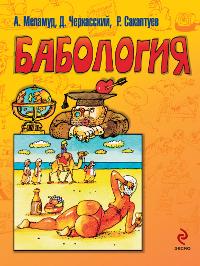 Бабология. А. Меламуд, Д. Черкасский, Р. Сахалтуев