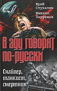 В аду говорят по-русски. Снайпер, танкист, смертник. Юрий Стукалин, Михаил Парфенов