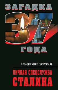 Личная спецслужба Сталина. Владимир Жухрай