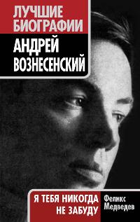 """Андрей Вознесенский. """"Я тебя никогда не забуду"""". Феликс Медведев"""