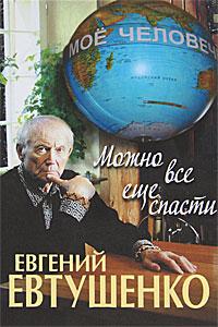 Можно все еще спасти. Евгений Евтушенко