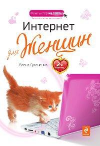 Интернет для женщин. 2-е издание. Елена Гусаченко