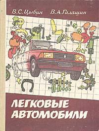 Легковые автомобили - В. С. Цыбин, В. А. Галашин