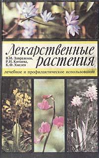 Лекарственные растения. Лечебное и профилактическое использование