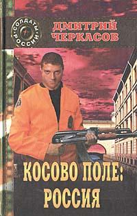 Косово поле: Россия