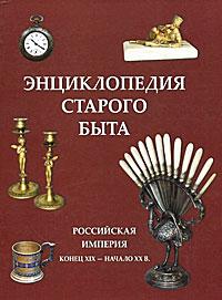 Книга Энциклопедия старого быта
