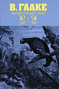 Животный мир. В 3 томах. Том 1. В. Гааке