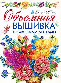 Книга Объемная вышивка шелковыми лентами