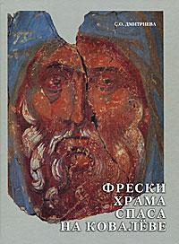 Фрески храма Спаса Преображения на Ковалеве в Новгороде, 1380 года. С. О. Дмитриева