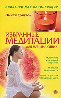 Избранные медитации для начинающих. Криттон Э.