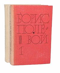 Борис Полевой. Избранные произведения в 2 томах (комплект). Борис Полевой