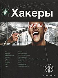 Хакеры. Книга 1. Basic