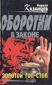 Золотой гоп-стоп