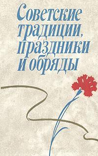 Советские традиции, праздники и обряды