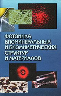 Фотоника биоминеральных и биомиметических структур и материалов ( 978-5-9221-1313-7 )