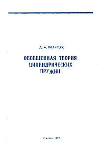 Обобщенная теория цилиндрических пружин ( 5-7029-0018-9 )