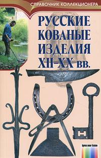Русские кованые изделия XII-XX веков