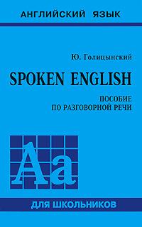 Книга Spoken English. Пособие по разговорной речи