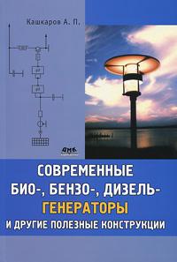 Современные био-, бензо-, и дизель- генераторы и другие полезные конструкции ( 978-5-94074-632-4 )