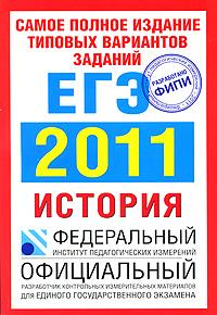 История. ЕГЭ 2011. Самое полное издание типовых вариантов реальных заданий