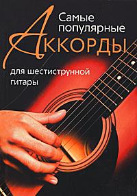 Самые популярные аккорды для шестиструнной гитары ( 978-5-9524-3545-2 )